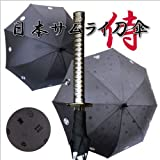 Japanese Samurai & Ninja Sword - Katana Umbrella Black (Crest Ver.)
