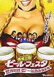 ビール・フェスタ 無修正版~世界対抗・一気飲み選手権[DVD]