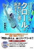 最先端泳法『フラットスイム』でクロールがきれいに速く泳げる! (DVD付)