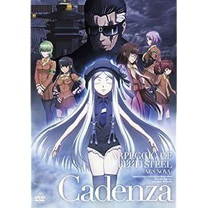 劇場版 蒼き鋼のアルペジオ ‐アルス・ノヴァ‐ Cadenza