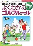 2010年改訂版 よくわかるゴルフルール—ゴルフがもっと楽しくなる (主婦の友ベストBOOKS)