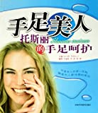 img - for ZT genuine hand-foot beauty spot ----- Tuosi Li sibling care / LeighToselli /(Chinese Edition) book / textbook / text book