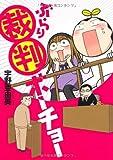 ぶらり裁判ボーチョー / 宇野 亜由美 のシリーズ情報を見る