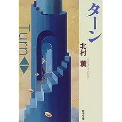 ターン (新潮文庫)