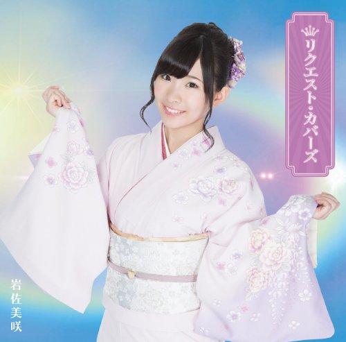 リクエスト・カバーズ(初回生産限定盤CD+DVD)【amazonオリジナル特典付き】