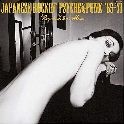 昭和元禄トーキョーガレージ JAPANESE ROCKIN' PSYCHE&PUNK'65~'71 コロムビア編~サイケデリック・マン