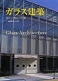 ガラス建築―意匠と機能の知識