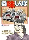 美味しんぼ 第66巻 1998-06発売