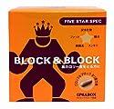 ブロック&ブロック ファイブスタースペック 5カプセル×14パック