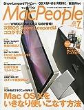Mac People (マックピープル) 2009年 07月号 [雑誌]