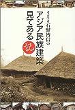 考古学者石野博信のアジア民族建築見てある記