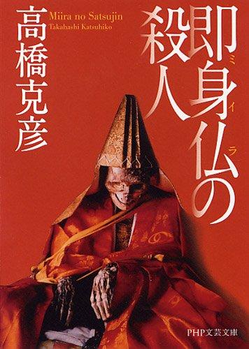即身仏(ミイラ)の殺人 (PHP文芸文庫)