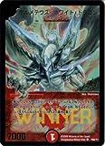 デュエルマスターズ【大会3連勝プロモ】WINNERボルメテウス・ホワイト・ドラゴン【その他】