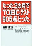 たった3カ月でTOEICテスト905点とった—目からウロコの超実践英語勉強法