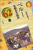 ペルーを知るための62章 (エリア・スタディーズ)