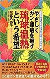 やさしくガン・難病を癒す琉球温熱という希望—お医者さんもガゼン注目!!驚異の実績   (現代書林)