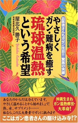 やさしくガン・難病を癒す琉球温熱という希望―お医者さんもガゼン注目!!驚異の実績