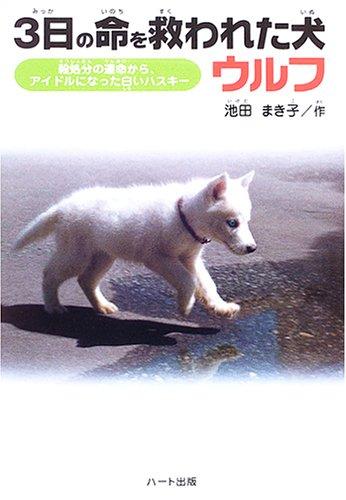 3日の命を救われた犬ウルフ―殺処分の運命からアイドルになった白いハスキー (ドキュメンタル童話・犬シリーズ)
