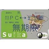 東方project 萃香のSUIKA風カード