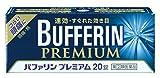 【指定第2類医薬品】バファリンプレミアム 20錠 ランキングお取り寄せ