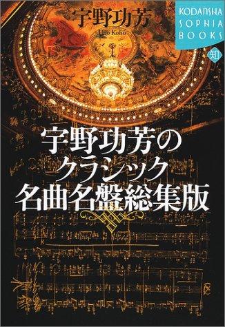 宇野功芳のクラシック名曲名盤総集版 (講談社SOPHIA BOOKS)