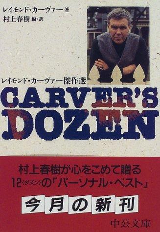 Carver's dozen―レイモンド・カーヴァー傑作選 (中公文庫)