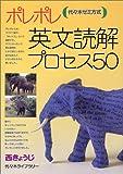 ポレポレ英文読解プロセス50—代々木ゼミ方式