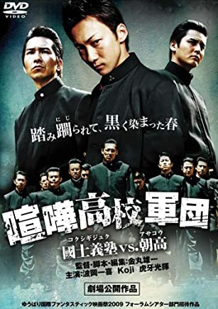 喧嘩高校軍団 國士義塾 VS 朝高 [DVD]
