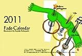 2011年卓上ファドカレンダー