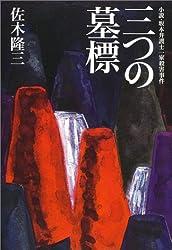 三つの墓標―小説・坂本弁護士一家殺害事件 (週刊ポストBOOKS)