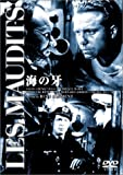 海の牙 [DVD]