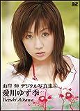 愛川ゆず季[DVD] (山岸伸デジタル写真集 5)