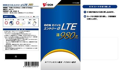 OCN モバイル エントリー d LTE 980 マイクロSIMパッケージ T0003352