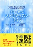 """ダイアー博士のスピリチュアル・ライフ―""""運命を操る力""""を手にする「7つの特別プログラム」"""