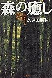 森の癒し―いのちと瞑想の世界