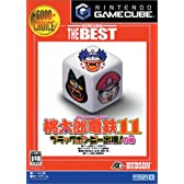 桃太郎電鉄11 ハドソン・ザ・ベスト (GameCube)