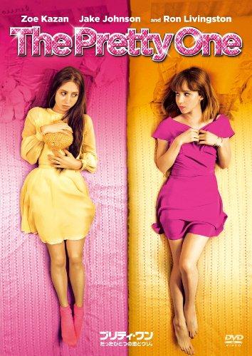 プリティ・ワン たったひとつの恋とウソ。 [DVD]