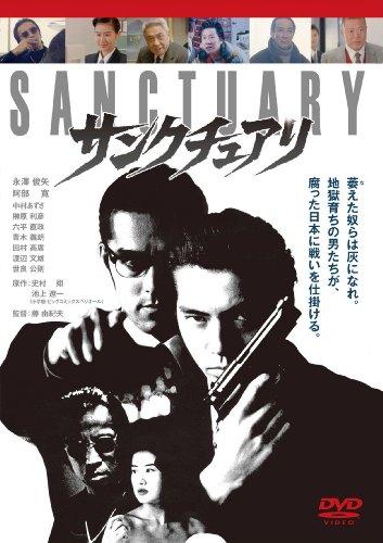 SANCTUARY サンクチュアリ [DVD]