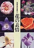 秋山庄太郎・自選集〈2〉花の表情