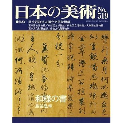 和様の書 日本の美術 第519号 (519)