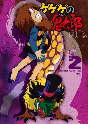 ゲゲゲの鬼太郎 90's 2 [DVD]