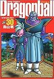 ドラゴンボール―完全版 (30) (ジャンプ・コミックス)