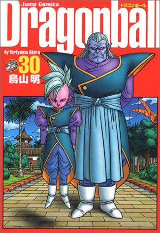 DRAGON BALL 完全版 30 (ジャンプ・コミックス)