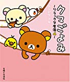 クマごよみ—リラックマ生活〈4〉/コンドウ アキ