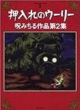 押入れのウーリー―呪みちる作品第2集 (マジカルミステリーホラー (3))
