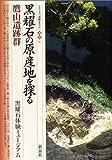 黒耀石の原産地を探る・鷹山遺跡群 (シリーズ「遺跡を学ぶ」別冊)