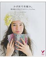 かぎ針で布編み。―裂き編みで作るアクセサリー、バッグetc. (セレクトBOOKS)