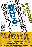 非情な社長が「儲ける」会社をつくる 日本的経営は死んだ!