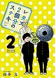 レタス2個分のステキ 2 (少年サンデーコミックス〔スペシャル〕)