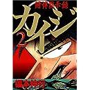 賭博黙示録カイジ(2) (ヤングマガジンコミックス)